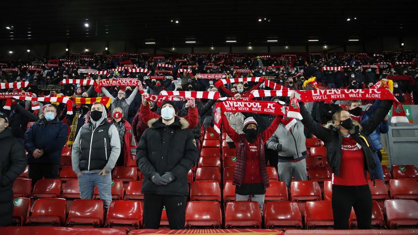 Болельщики «Ливерпуля» осудили вхождение клуба в европейскую Суперлигу