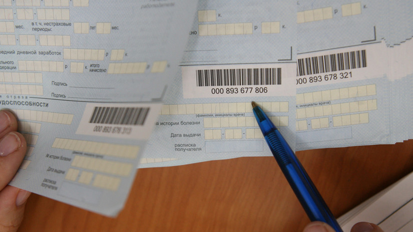 В России предложили оплачивать больничные родителям дошкольников