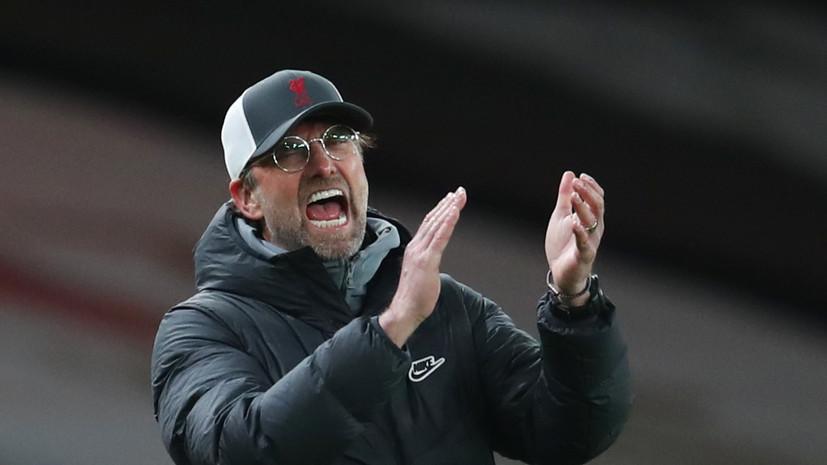 Клопп признался, что не знал о намерении «Ливерпуля» вступить в Суперлигу