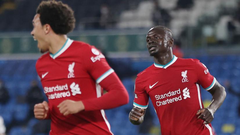 «Ливерпуль» сыграл вничью с «Лидсом» в АПЛ
