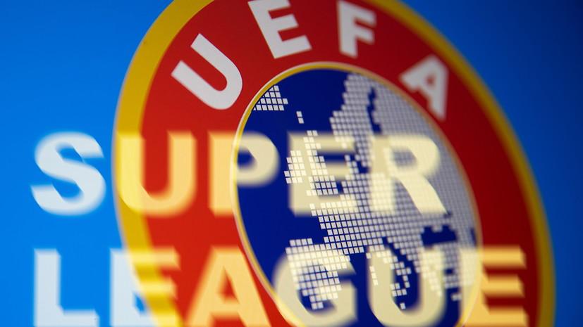 Президент «Реала» Перес объяснил причину создания Суперлиги