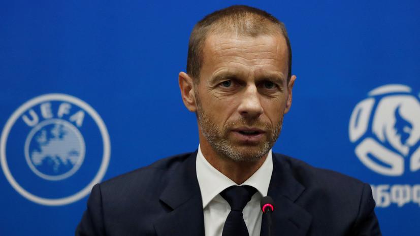 Глава УЕФА подтвердил намерение не допустить игроков клубов Суперлиги к участию на Евро-2020 и ЧМ-2022