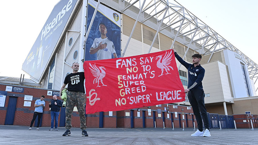 Угрозы УЕФА, протесты фанатов и недовольство игроков: как идея создания Суперлиги вызвала отторжение в футбольном мире
