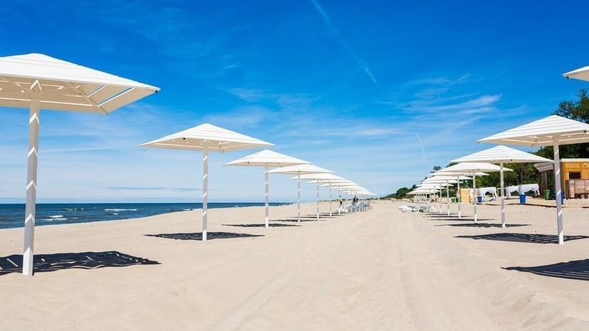 Калининградские пляжи получили международную награду