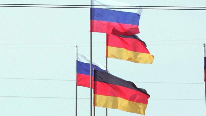 Россия и ФРГ договорились сотрудничать в сфере устойчивой энергетики