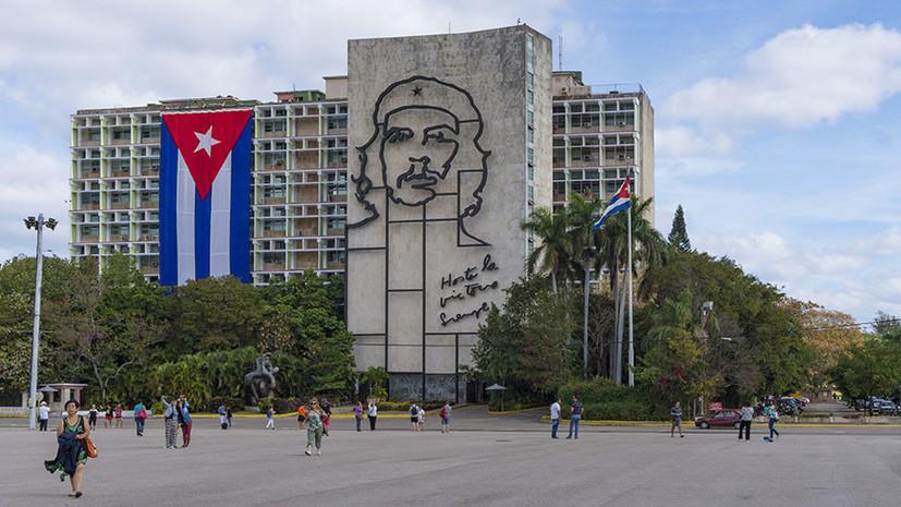 Политолог прокомментировал ситуацию на Кубе