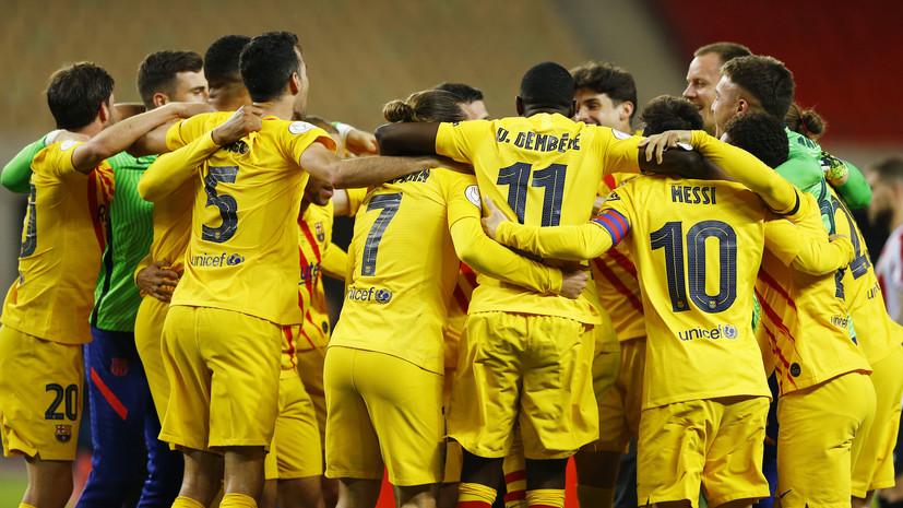Источник: «Барселона» планирует покинуть Суперлигу