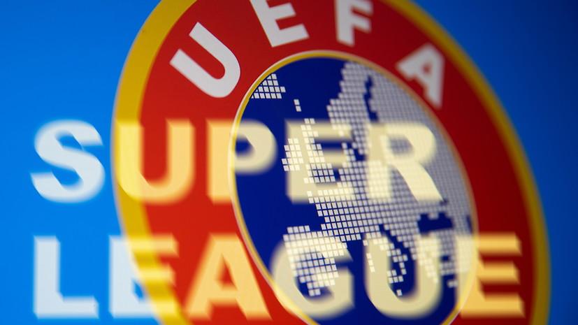 Источник: европейская футбольная Суперлига отменена