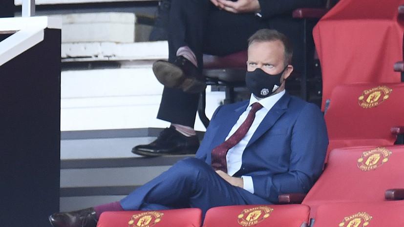 Источник: Вудворд подал в отставку с поста председателя правления «Манчестер Юнайтед»