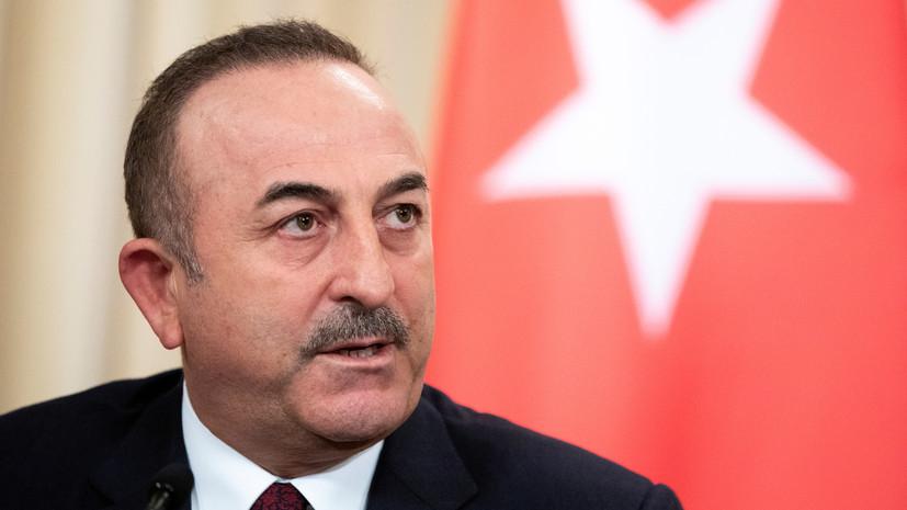 Глава МИД Турции намерен посетить Россию по вопросу возобновления полётов