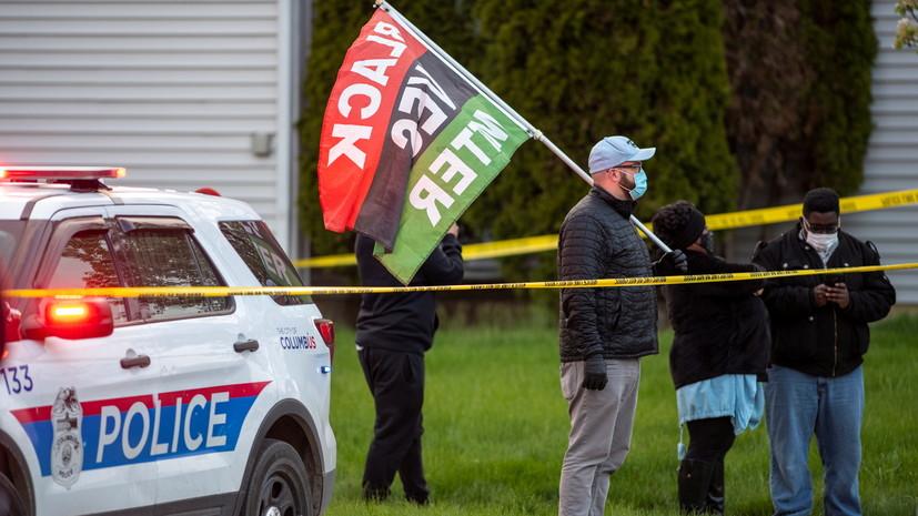 В США полицейский застрелил темнокожую 16-летнюю девушку