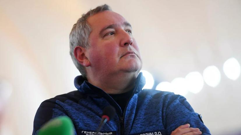 Рогозин рассказал подробности о создании новой орбитальной станции