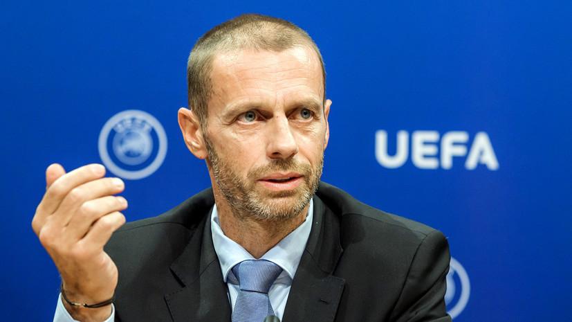 Президент УЕФА прокомментировал приостановку Суперлиги