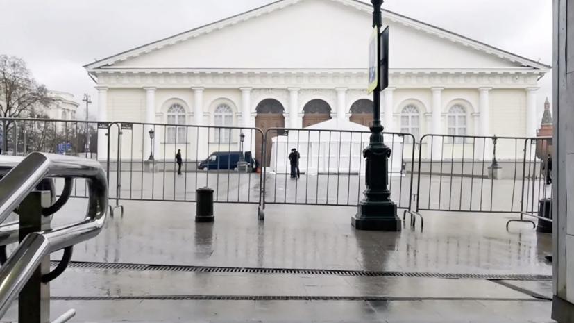 В Манеже провели санитарную обработку перед посланием Путина