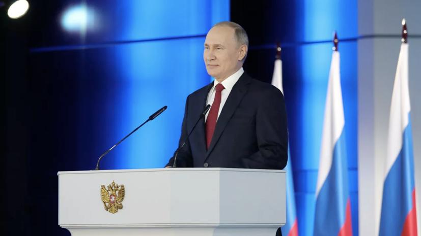 Путин начал послание Федеральному собранию
