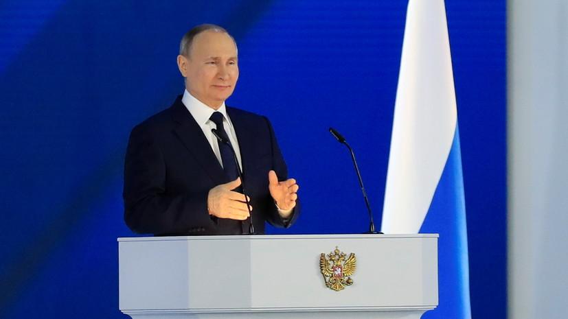 Путин начал послание Федеральному собранию с подведения итогов борьбы с пандемией