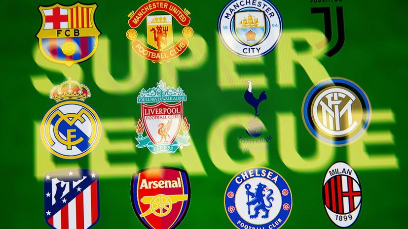 СМИ назвали причины выхода английских клубов из Суперлиги