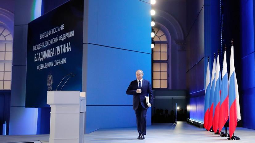 Послание Путина Федеральному собранию длилось 78 минут