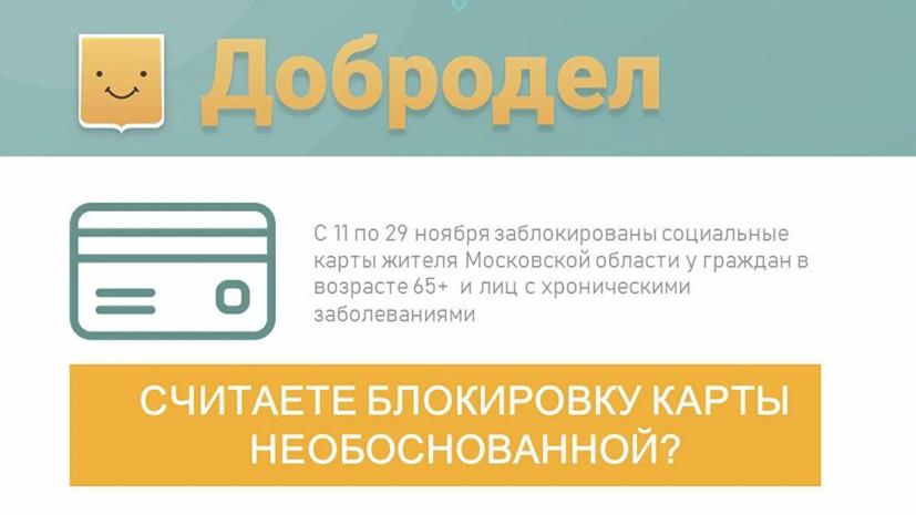 В Подмосковье рассказали об итогах работы портала «Добродел»