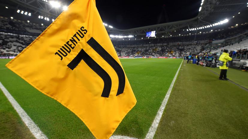 «Ювентус» выступил с заявлением о Суперлиге