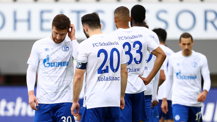 Болельщики атаковали футболистов «Шальке» после вылета из Бундеслиги