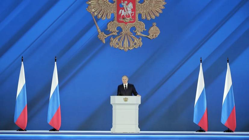 Матвиенко прокомментировала послание Путина Федеральному собранию