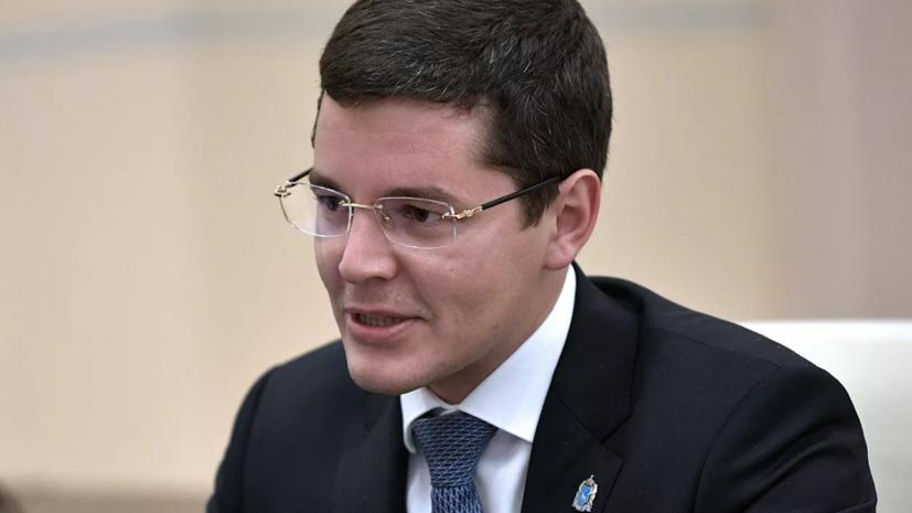 На Ямале заявили о готовности стать пилотным субъектом для внедрения механизма инфраструктурных кредитов