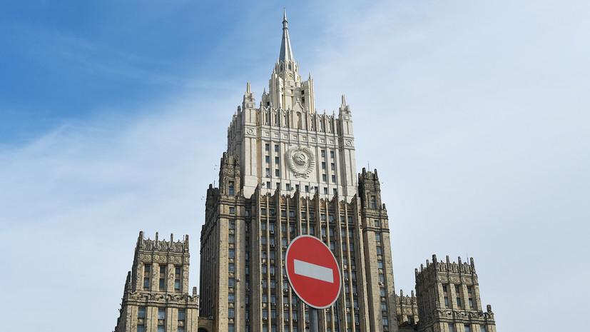 Зампосла США вручили ноту о высылке десяти дипломатов из России