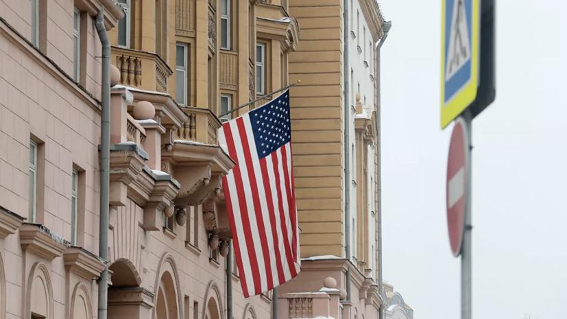 Десять сотрудников посольства США должны покинуть Россию до конца 21 мая