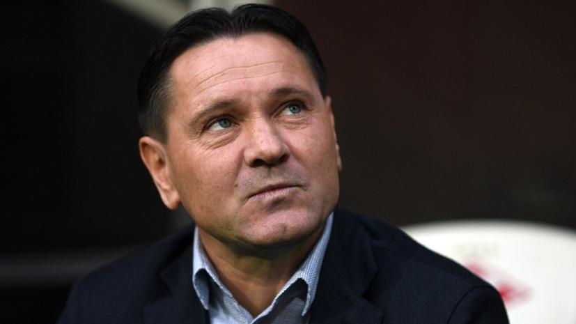 Аленичев заявил, что не готов вернуться в «Спартак»