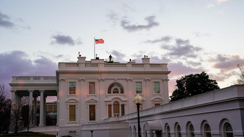 В Белом доме высказались об отношениях с Россией