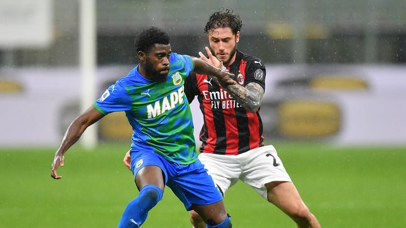«Милан» на «Сан-Сиро» проиграл «Сассуоло» в матче Серии А