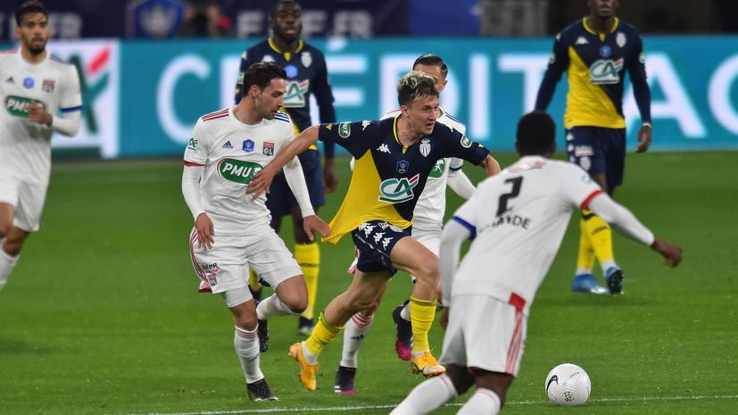 «Монако» с Головиным победил «Лион» и вышел в полуфинал Кубка Франции
