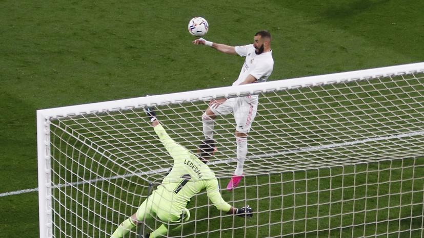 Дубль Бензема помог «Реалу» разгромить «Кадис» и выйти на первое место в Примере