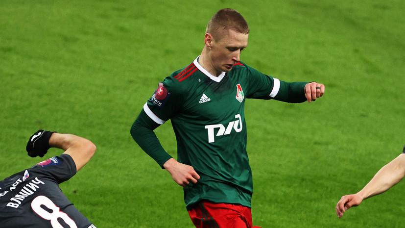 СМИ: «Краснодар» сделал «Локомотиву» предложение о трансфере Мухина