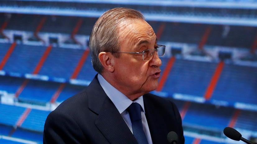 Перес отреагировал на протесты болельщиков из-за Суперлиги