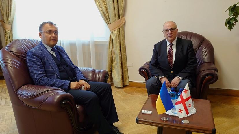 Посол Грузии на Украине вернулся в Киев
