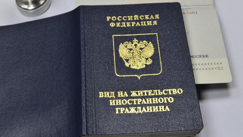 В России упростят условия получения вида на жительство для иностранных инвесторов