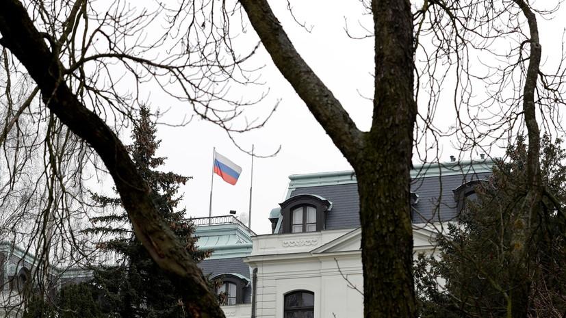 Чехия обязала посольство России в Праге сократить штат до конца мая
