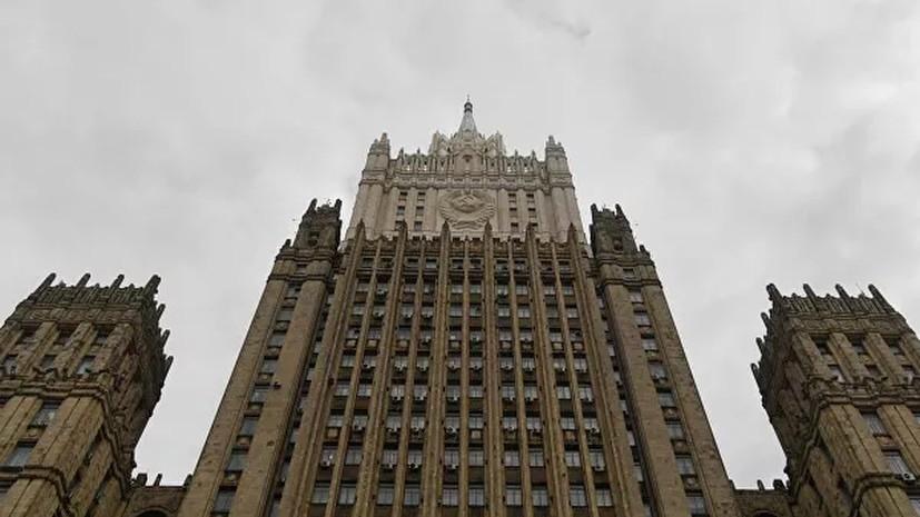 МИД России пообещал ответ на сокращение штата посольства в Чехии