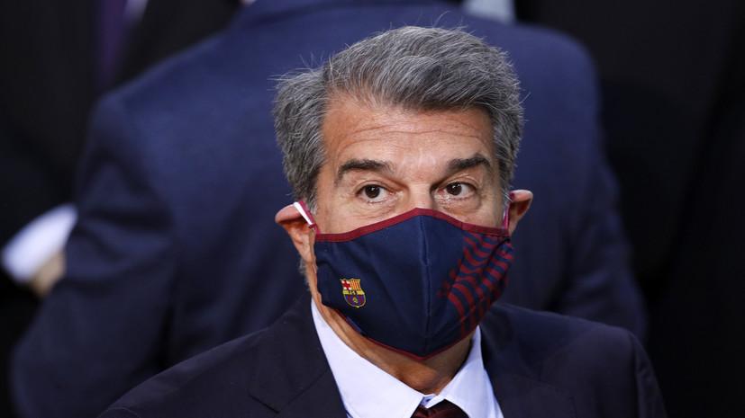 Лапорта объяснил вступление «Барселоны» в Суперлигу