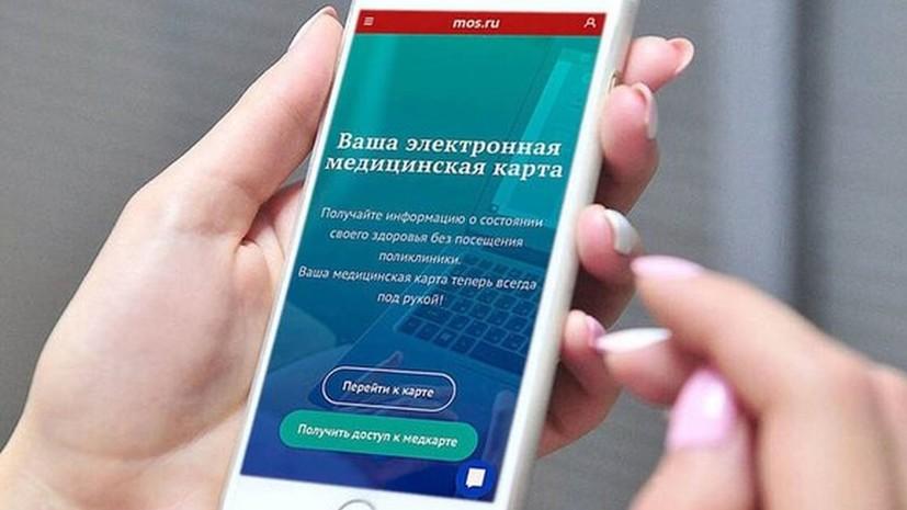В Москве упростили доступ к электронной медкарте