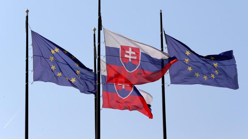 Политологи объяснили намерение Словакии выслать трёх российских дипломатов