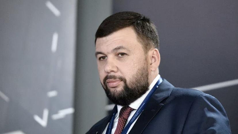 Пушилин прокомментировал ситуацию в Донбассе