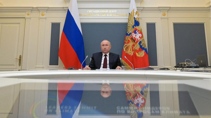 В администрации США оценили выступление Путина на саммите по климату