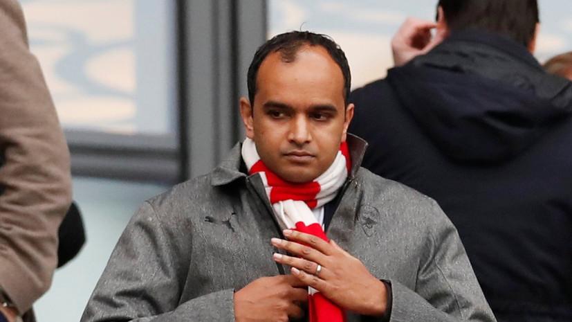 Гендиректор «Арсенала»: нам надо восстанавливать репутацию после ситуации с Суперлигой