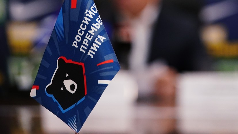 СМИ: РФС предлагает клубам РПЛ создать фонд солидарности и перераспределить доходы от трансляций