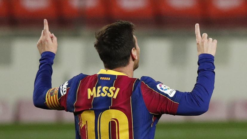 Дубль Месси помог «Барселоне» победить «Хетафе» в матче Примеры