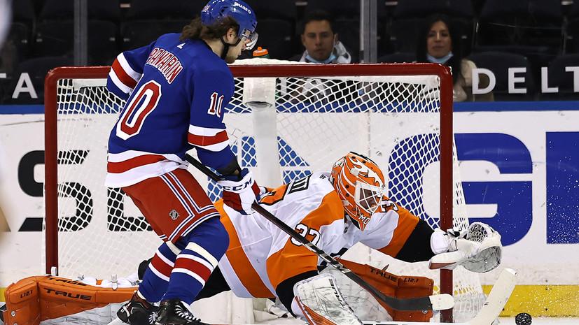 Шайба Панарина не спасла «Рейнджерс» от поражения в матче НХЛ с «Филадельфией»