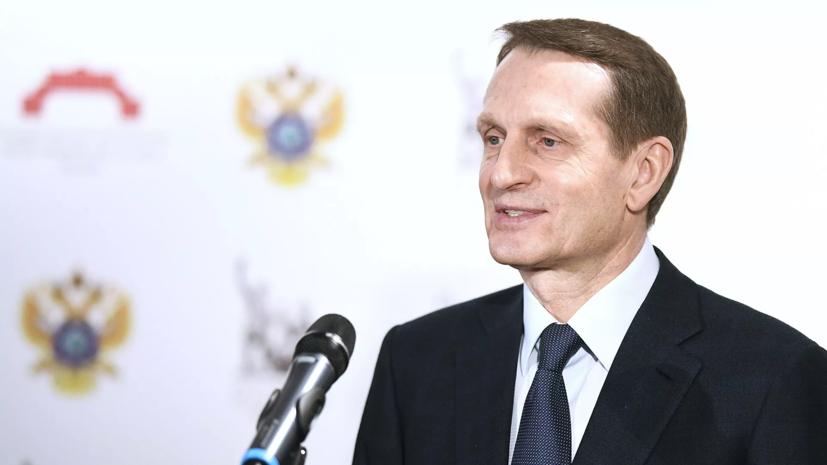 Глава СВР оценил обвинения Чехии в адрес России